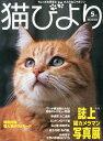 猫びより 2014年 5月号