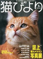 【楽天ブックスならいつでも送料無料】猫びより 2014年 05月号 [雑誌]