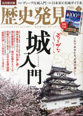 【楽天ブックスなら送料無料】歴史発見 Vol.3 2014年 05月号 [雑誌]