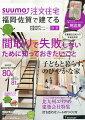 SUUMO注文住宅 福岡・佐賀で建てる 2014年 05月号 [雑誌]