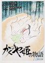 【送料無料】かぐや姫の物語 [ 高畑勲 ]