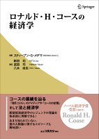 ロナルド・H・コースの経済学
