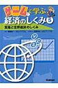 【楽天ブックスならいつでも送料無料】ゲ-ムで学ぶ経済のしくみ(5) [ 篠原総一 ]
