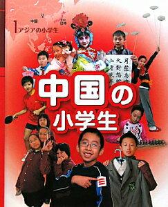 【送料無料】アジアの小学生(1)