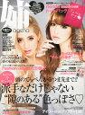 姉ageha (アゲハ) 2015年 05月号 [雑誌]