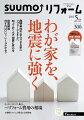 SUUMO (スーモ) リフォーム 2015年 05月号 [雑誌]