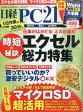 日経 PC 21 (ピーシーニジュウイチ) 2015年 05月号 [雑誌]