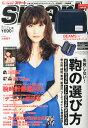 smart (スマート) 2015年 05月号 [雑誌]