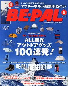 【楽天ブックスならいつでも送料無料】BE-PAL (ビーパル) 2015年 05月号 [雑誌]