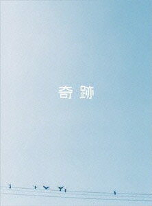 【送料無料】奇跡(限定版)【初回限定生産】