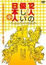 12人の優しい日本人 【HDリマスター版】 [ 塩見三省 ]