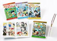 科学漫画サバイバルシリーズ〈2020年新刊セット〉(全5巻セット)