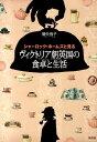 シャーロック・ホームズと見るヴィクトリア朝英国の食卓と生活 [ 関矢悦子 ]