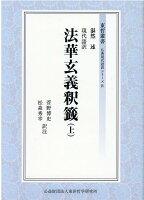 現代語訳 法華玄義釈籤(上)