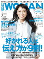 日経 WOMAN (ウーマン) 2015年 4月号【5月号増刊】