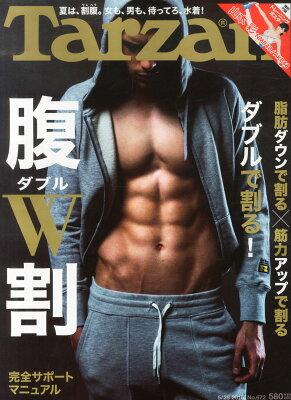 【楽天ブックスならいつでも送料無料】Tarzan (ターザン) 2015年 5/28号 [雑誌]