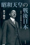 昭和天皇の戦後日本 〈憲法・安保体制〉にいたる道 [ 豊下楢彦 ]