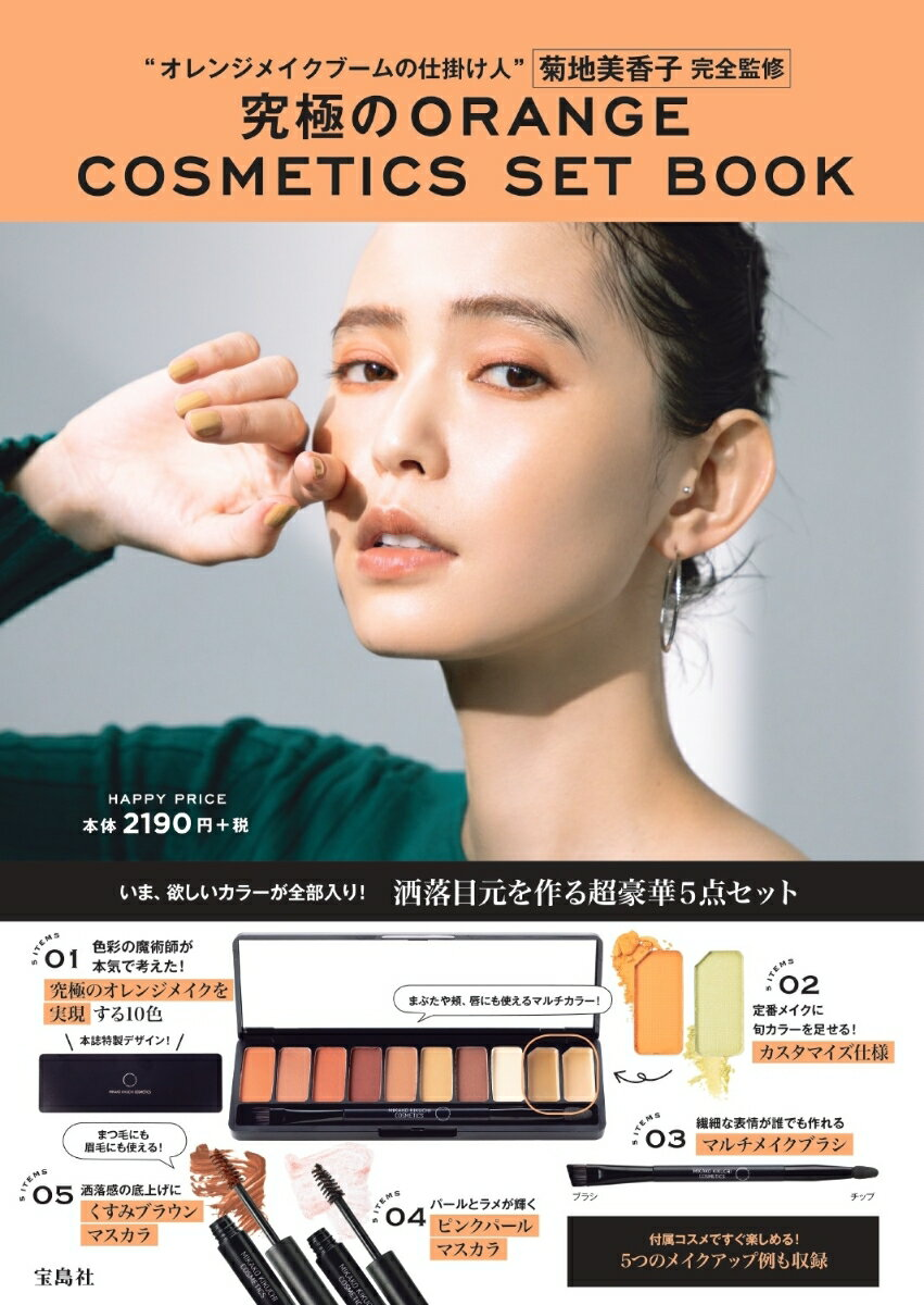 究極のORANGE COSMETICS SET BOOK画像
