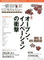 一橋ビジネスレビュー(60巻2号(2012 AUT.)