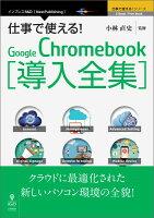 【POD】仕事で使える!Google Chromebook導入全集 クラウドに最適化された新しいパソコン環境の全貌!