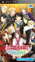 三国恋戦記〜思いでがえし〜CS Edition PSP版の画像
