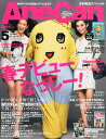 AneCan (アネキャン) 2015年 05月号 [雑誌]