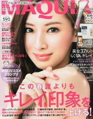 MAQUIA (マキア) 2015年 05月号 [雑誌]