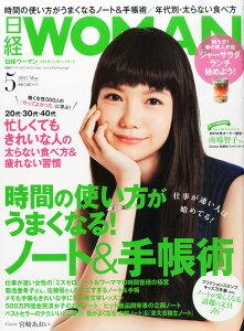 日経 WOMAN (ウーマン) 2015年 05月号 [雑誌]