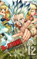 Dr.STONE 12巻