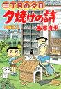 夕焼けの詩(62) (ビッグ コミックス) [ 西岸良平 ]