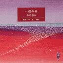 一握の砂 [新潮CD] () [ 石川啄木 ]