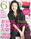 GLOW (グロー) 2015年 5月号
