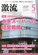 激流 2015年 05月号 [雑誌]