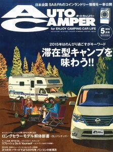 オートキャンパー誌5月号- 滞在型キャンプ、ZiL解体新書