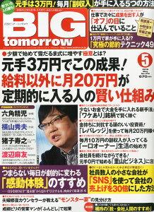 【楽天ブックスならいつでも送料無料】BIG tomorrow (ビッグ・トゥモロウ) 2015年 05月号 [雑誌]