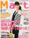 【楽天ブックスならいつでも送料無料】バッグinサイズ Mart (マート) 2015年 05月号 [雑誌]