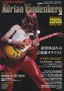 特集●エイドリアン・ヴァンデンバーグ レジェンダリー・ギタリスト (シンコー・ミュージック・ムック)