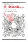 第三帝国の言語 〈LTI〉ある言語学者のノート (叢書・ウニベルシタス) [ ヴィクトール・クレムペラー ]