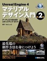 Unreal Engine 4 マテリアルデザイン入門 第2版