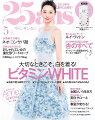 25ans (ヴァンサンカン) 2015年 05月号 [雑誌]