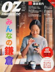 【楽天ブックスならいつでも送料無料】OZmagazine (オズマガジン) 2015年 05月号 [雑誌]
