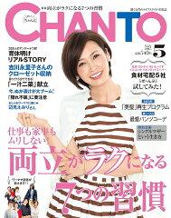 CHANTO (チャント) 2015年 05月号 [雑誌]