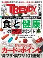 日経 TRENDY (トレンディ) 2015年 05月号