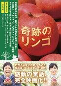 奇跡のリンゴ【Blu-ray】