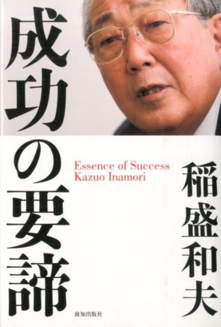 「成功の要諦」の表紙