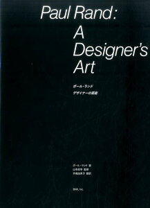 Paul Rand: A Designer's Art / ポール・ランド デザイナーの芸術 [ ポール・ランド ]