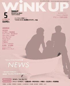 【楽天ブックスならいつでも送料無料】Wink up (ウィンク アップ) 2015年 05月号 [雑誌]
