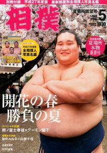 【楽天ブックスならいつでも送料無料】相撲 2015年 05月号 [雑誌]