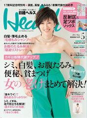 【楽天ブックスならいつでも送料無料】日経 Health (ヘルス) 2015年 05月号 [雑誌]