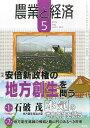 【楽天ブックスならいつでも送料無料】農業と経済 2015年 05月号 [雑誌]